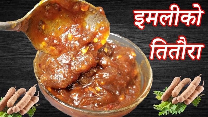 पिरो अमिलो इमली को तितौरा अब घर मै || Nepali Homemade IMLI Titaura by Chef Suni
