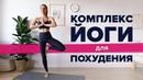Комплекс йоги для похудения Workout Будь в форме