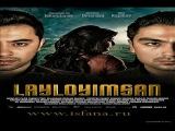 Layloyimsan  (Ozbek kino 2013)