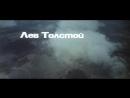 Война и мир 1 серия - Андрей Болконский (1965) - отрывок