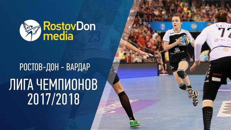 Final4 | Бухарест vs Дьер и Ростов-Дон vs Вардар