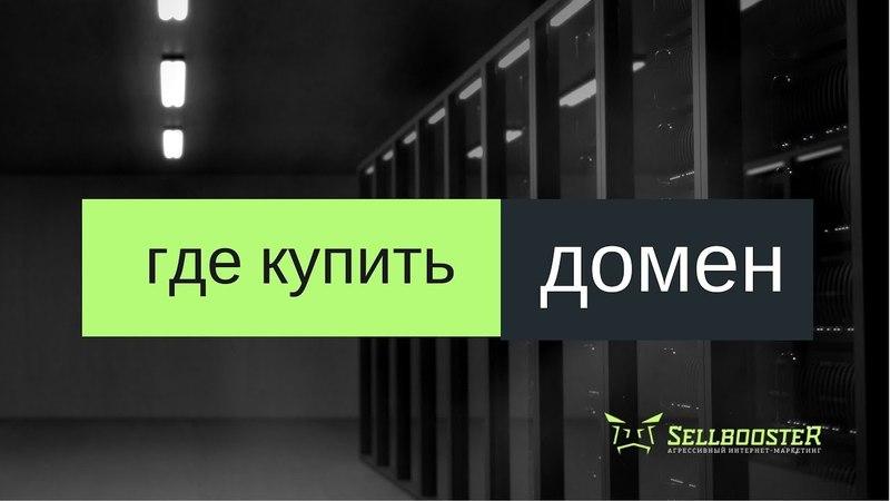 Где купить домен Как не попасться на уловку при регистрации домена