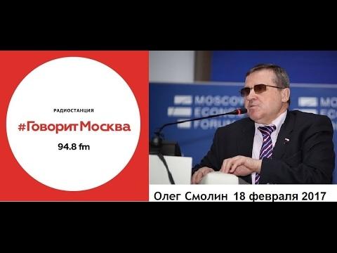Олег Смолин в программе А.Бузгалина Революция. (18.02.17)
