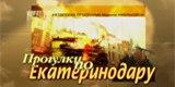 Прогулки по Екатеринодару (Новый Ракурс [г. Краснодар], 2004) Джи...