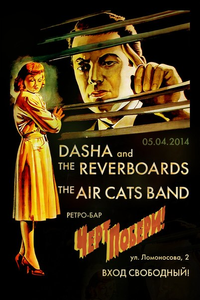 05.04 Dasha & The Reverboards +The Air Cats Band