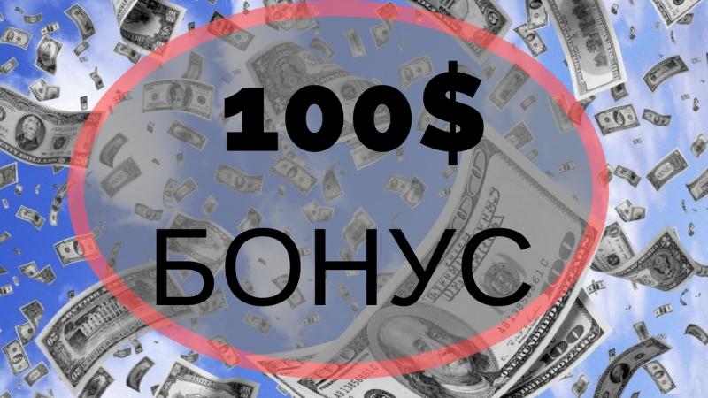 EIB - 100$ при регистрации ! Криптовалютный кошелек.