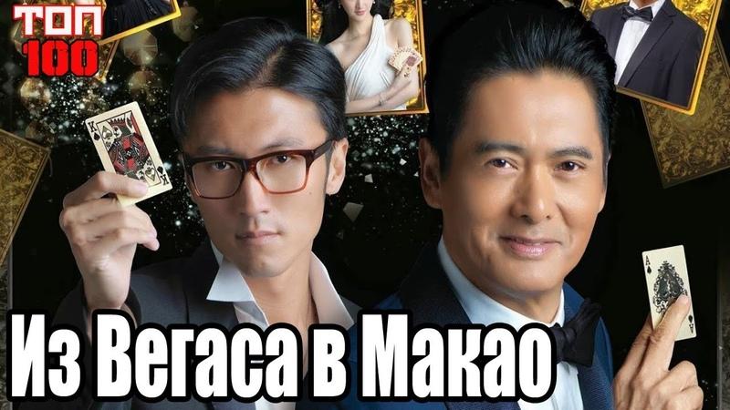 Из Вегаса в Макао / Ao Men feng yun / From Vegas to Macau (2014).ТОП-100. Трейлер