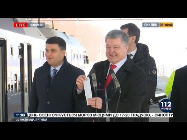 Запуск первого скоростного экспресса Киев - аэропорт Борисполь при участии Порошенко и Гройсмана