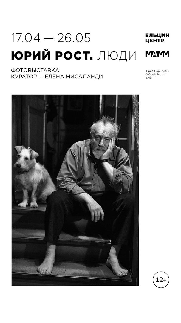 Афиша Екатеринбург Выставка «Юрий Рост. Люди»