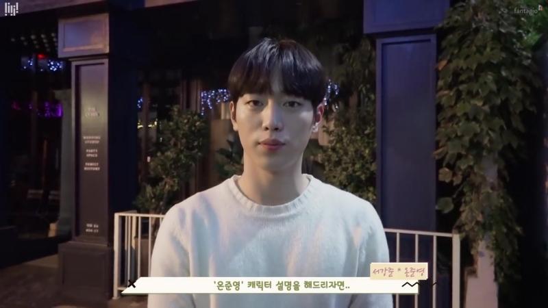 SEO KANG JUN 서강준 드라마 제3의 매력 비하인드 온준영 첫만남