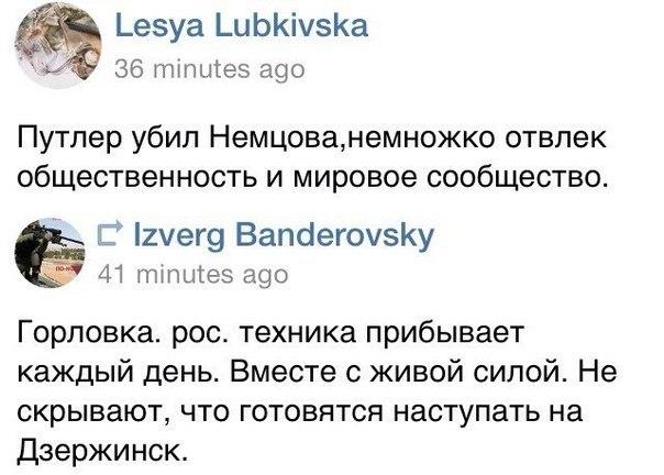 Террористы концентрируют новые силы в Донецке и активно обстреливают позиции украинских войск, - Тымчук - Цензор.НЕТ 3828