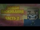 Зомби апокалипсис (часть 2) Анимация [BS]