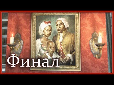 Assassin's Creed 3 Прохождение фильм Финал Чарльз Ли и Последние слова Ахиллеса