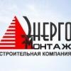 """ООО """"ЭнергоМонтаж"""" Новосибирск"""