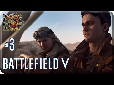 Battlefield V[3] - Бей и беги (Прохождение на русском(Без комментариев))