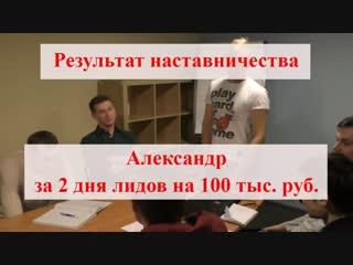 Результат участников наставничества. Александр. За 2 дня лидов на 100 000 руб.