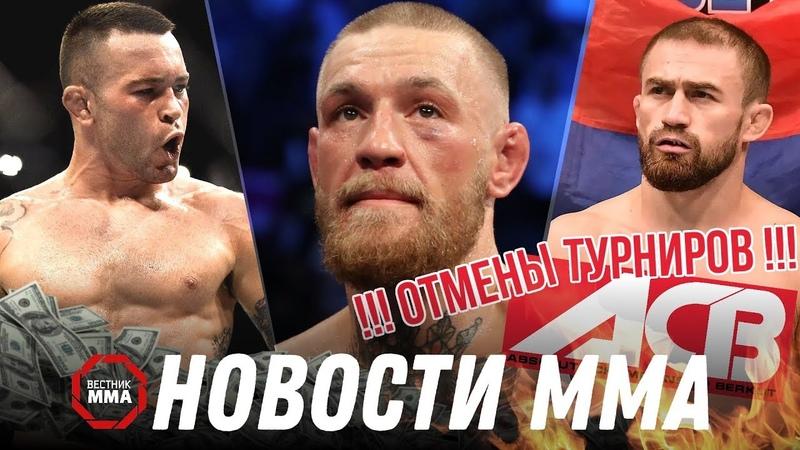 ОТМЕНА ТУРНИРОВ ACB ПОДТВЕРЖДАЕТСЯ! Багаутинов проведёт бой в Москве, Макгрегор 12-й в списке Forbes