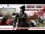 Company of Heroes 2   Замесы 4х4 Russian players (+18)