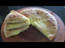 ВКУСНЫЕ ХАЧАПУРИ очень простой рецепт Грузинская Кухня Хачапури с сыром ПОЗИТИ