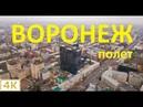 Voronezh. Flying drone. 4K quality