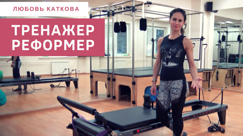 Тренировка на реформере — Любовь Каткова