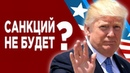 Санкции отложены / Продаем доллары и евро? / Последние новости