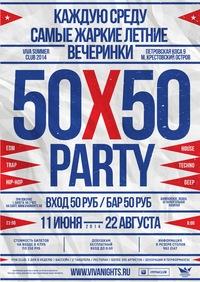 50X50 PARTY * СРЕДА 11.06.2014 * VIVA CLUB