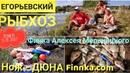 Финка Алексея Мельницкого на рыбалке. Егорьевский рыбхоз - отзыв от 15.09.2018