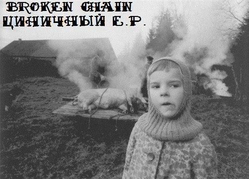 Broken Chain - Циничный E.P. (2014)