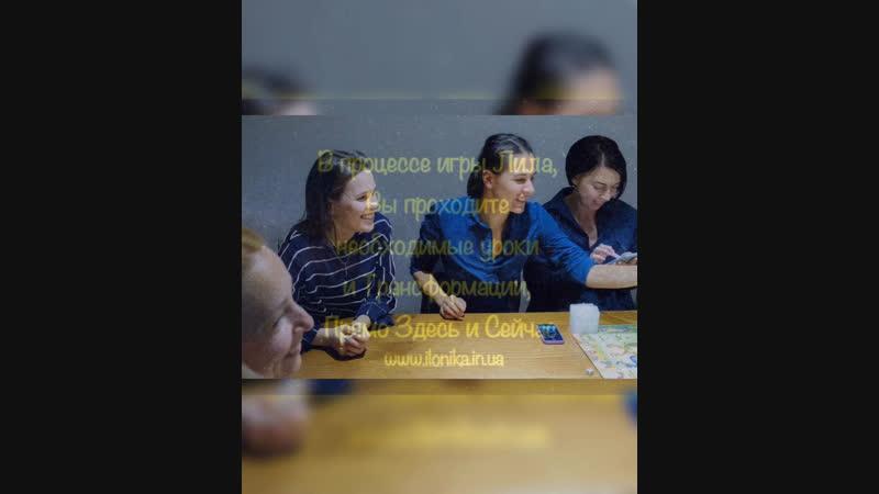 Игра Самопознания Лила в Киеве