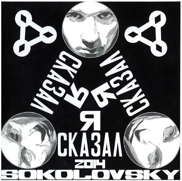 Sokolovsky – Я сказал (2014)