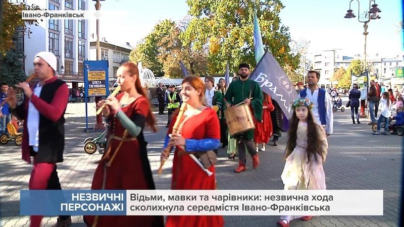 Відьми, мавки та чарівники незвична хода сколихнула середмістя Івано-Франківська