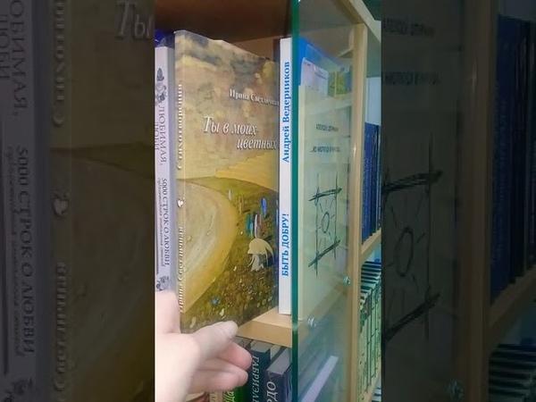 Книги автора Ирины Светличной