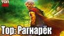 Тор 3 Рагнарёк / Thor Ragnarok 2017.Трейлер.НОВИНКИ ФИЛЬМОВ/ NEWS MOVIES