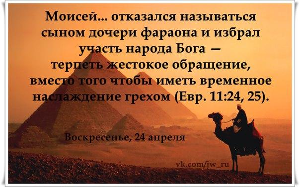 Исследуем Писания каждый день 2016 - Страница 4 GJjrhMHe_6A