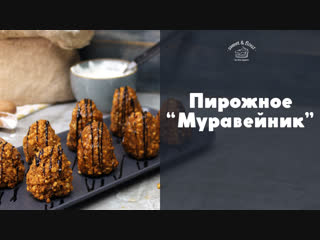 """Муравейник""_ рецепт любимого пирожного [sweet flour]"