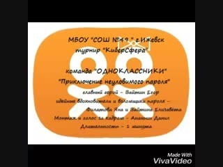 #КиберСфера#Одноклассники#СОШ49