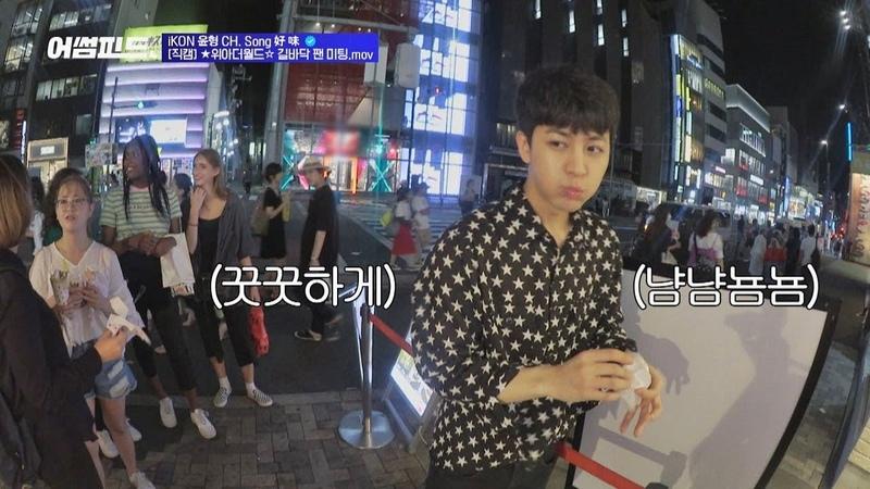 ☆송윤형(Yunhyeong) 길거리 먹방쇼☆ 아이콘(iKON)이 크레페를 먹는대!! 어썸피드(awesomefeed) 4