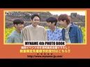 MYNAME 4th 写真集『MEMORIZE』 数量限定発売決定!