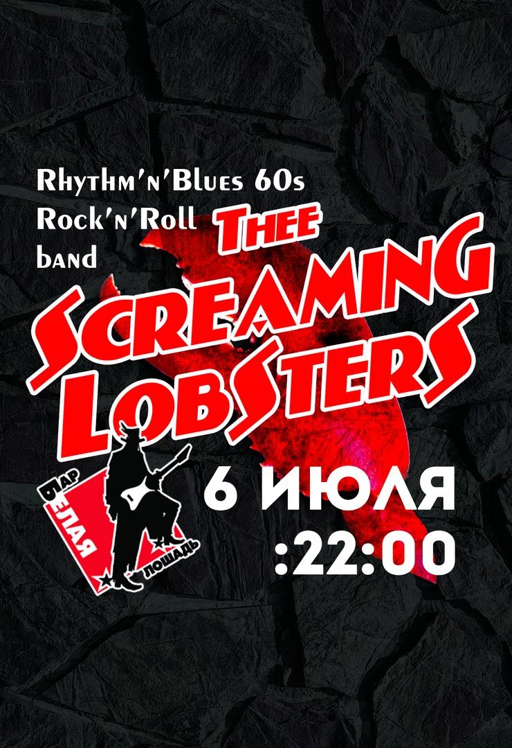 Афиша Волгоград 06.07.18/Screaming LobSterS