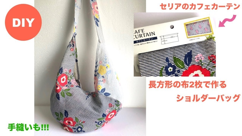 DIY セリアカフェカーテンのショルダ-バッグ ORIGAMI sew two rectangles shoulder bag easy to make