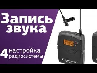 Урок по записи звука | Настраиваем РАДИОСИСТЕМУ звукорежиссер Владимир Сухарев