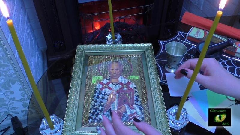 Ритуал Онлайн Николай Вешний Избавляемся от негатив Исполнения Желания