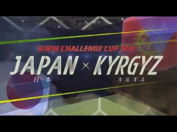 キリンチャレンジカップ2018「日本×キルギス」2018年11月20日 FT 4-0