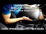 Подлокотник Mitsubishi Carisma Митсубиси Каризма