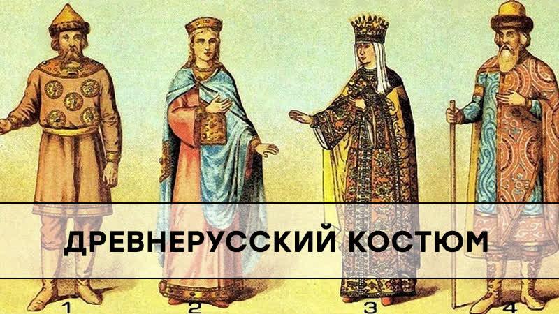 Древнерусский костюм источники и реконструкция лекция В Ю Степановой