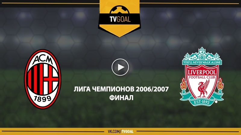 Милан - Ливерпуль. Повтор финала ЛЧ 2007