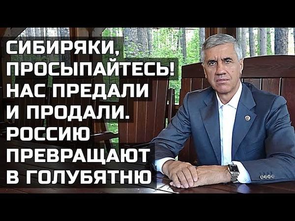 Анатолий Быков: Сибиряки, просыпайтесь! Нас предали и продали. Россию превращают в голубятню.