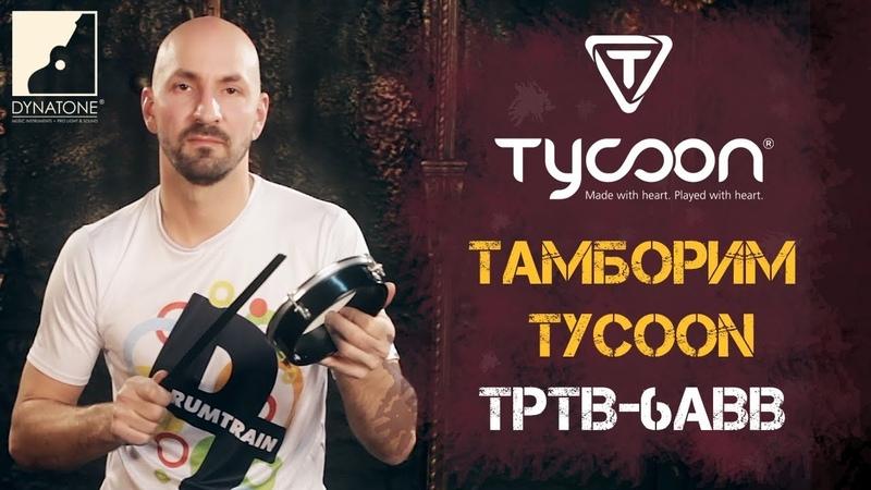 Обзор тамборима TYCOON TPTB-6ABB | Ручная перкуссия