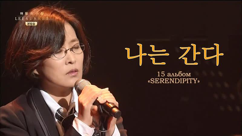 [руссаб] 이선희 Lee Sun Hee - 나는 간다